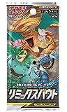 ポケモンカードゲーム サン&ムーン 強化拡張パック リミックスバウト 単品パック ランダム5枚入り Pokemon Card Game 【静屋オリジナルイラスト付】