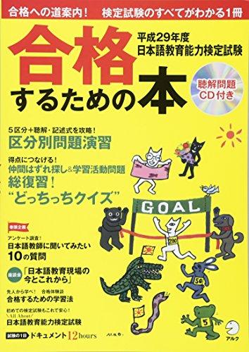 CD付 平成29年度日本語教育能力検定試験 合格するための本 (アルク地球人ムック)の詳細を見る