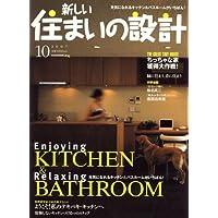 新しい住まいの設計 2007年 10月号 [雑誌]