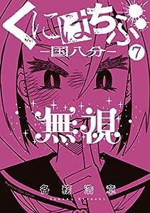 くにはちぶ(7) (少年マガジンエッジコミックス)