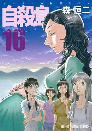自殺島 16 (ヤングアニマルコミックス)の詳細を見る
