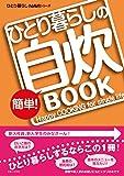 ひとり暮らしの簡単!自炊BOOK ひとり暮らしNAVIシリーズ