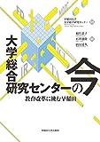 大学総合研究センターの今:教育改革に挑む早稲田