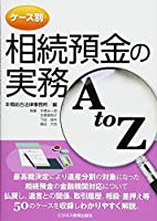 ケース別 相続預金の実務 A to Z