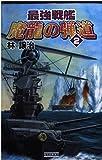 最強戦艦 魔龍の弾道〈2〉 (歴史群像新書)