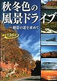 秋冬色の風景ドライブ―絶景の道を求めて (JAF出版情報版)