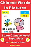 Chinese Word in a Picture: Learn Chinese Word Super Fast