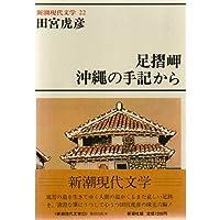 新潮現代文学 (22) 田宮虎彦 足摺岬,沖縄の手記から 他