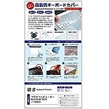 メディアカバーマーケット マウスコンピューター NEXTGEAR-NOTE i1100GA1 【17.3インチ (1920x1080)】機種用 【シリコンキーボードカバー フリーカットタイプ】