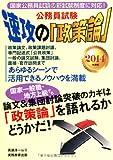 公務員試験 速攻の「政策論」 2014年度