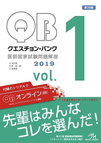 クエスチョン・バンク 医師国家試験問題解説 2019 vol.1