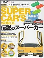 伝説のスーパーカー バックトゥザスーパーカーズワールド (学研ムック)