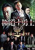 極道十勇士  第二章 [DVD]