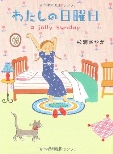 わたしの日曜日 (角川文庫)の詳細を見る