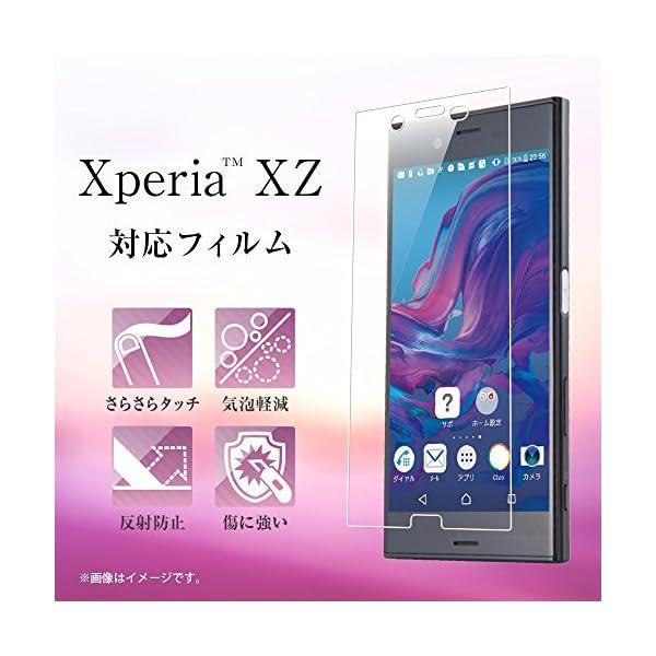 レイ・アウト Xperia XZ / XZs ...の紹介画像2