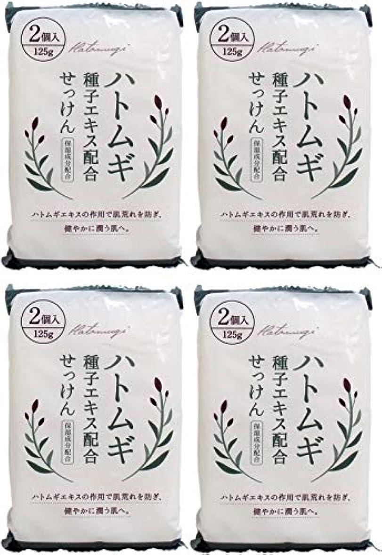 大学院食用検証【まとめ買い】ハトムギ種子エキス配合石けん 125g*2コ入【×4個】