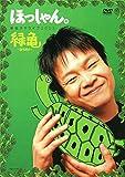ほっしゃん。単独ネタライブ2005緑亀~ミドリガメ~ [DVD]