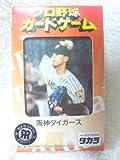 プロ野球カードゲーム '96 阪神タイガース