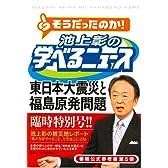 池上彰の学べるニュース5 (臨時特別号)
