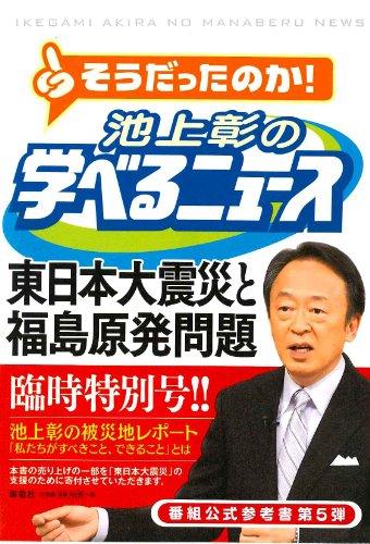 池上彰の学べるニュース5 (臨時特別号)の詳細を見る