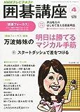 NHK 囲碁講座 2013年 04月号 [雑誌]