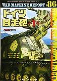 WAR MACHINE REPORT No.86 ドイツ自走砲-1- 2020年 01 月号 [雑誌]: PANZER(パンツァー) 増刊
