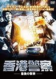 香港警察 -最後の撃突- [DVD]