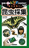 昆虫採集 (学研の図鑑 LIVE ポケット asobi 3)