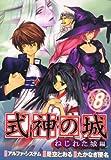 式神の城ねじれた城編 8 (マガジンZコミックス)