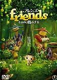 friends もののけ島のナキのアニメ画像