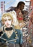 コランタン号の航海 ─ アホウドリの庭 (ウィングス・コミックス)