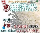 熊本産、激安訳あり無洗米30キロ