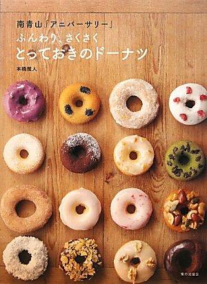 南青山「アニバーサリー」 ふんわり、さくさく とっておきのドーナツの詳細を見る