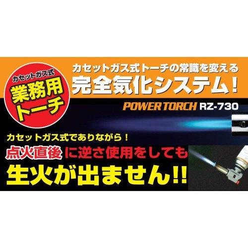 新富士バーナー パワートーチ RZ-730S(バーナー本体のみ)