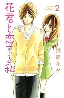 花君と恋する私(2) (別冊フレンドコミックス)