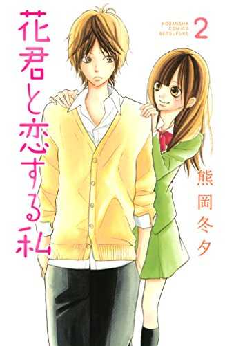 花君と恋する私(2) (別冊フレンドコミックス)の詳細を見る