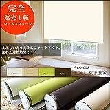 完全遮光 遮光1級 ロールスクリーン ロールカーテン 鮮やか4色 カーテンレール取付け可 遮熱 省エネ (幅45×丈135cm, 遮光1級アイボリー)
