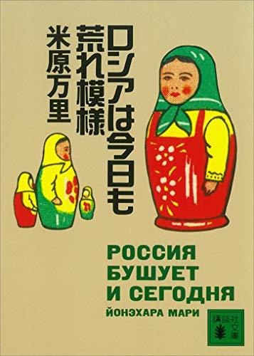 【Kindleセール】ロシアは今日も荒れ模様・泥まみれの死・地雷を踏んだらサヨウナラ・アジアパー伝など1,000冊以上が対象の夏☆電書2020「講談社文庫クラシックス」開催中(9/3まで)