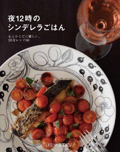 夜12時のシンデレラごはん 心とからだに優しい、20分レシピ60 (DRESS BOOKS!)の詳細を見る