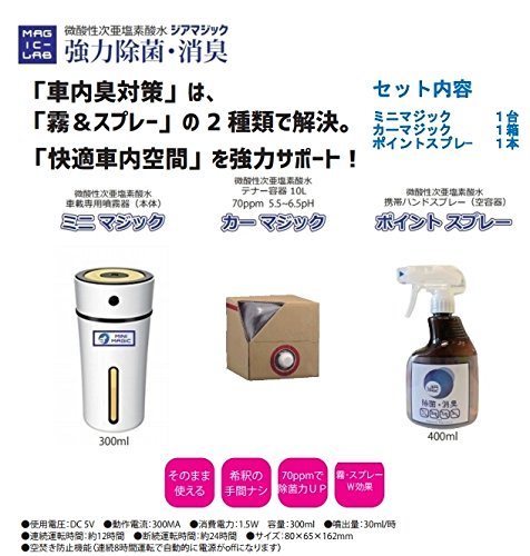 車載用 超音波式加湿器 次亜塩素酸水 ウイルス対策 タバコの...