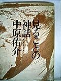 見ることの神話 (1972年)