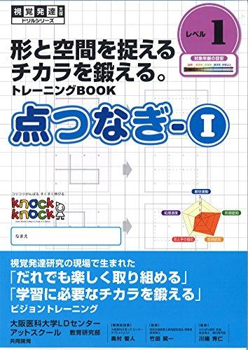 形と空間を捉えるチカラを鍛える。トレーニングBOOK 「点つなぎ1」 レベル1 (対象年齢の目安:幼児) (knock knock 視覚発達支援ドリルシリーズ)