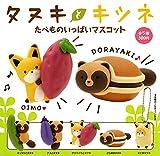 タヌキとキツネ たべものいっぱいマスコット [全5種セット(フルコンプ)]