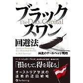 ブラックスワン回避法 (ウィザードブックシリーズ)