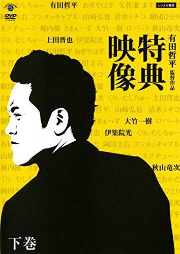 有田哲平監督作品 特典映像 下巻