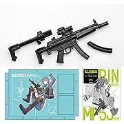 リトルアーモリー[LS02]MP5(F仕様)白根凛ミッションパック