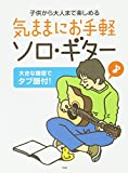 子供から大人まで楽しめる 気ままにお手軽 ソロギター 大きな譜面でタブ譜付! (楽譜)