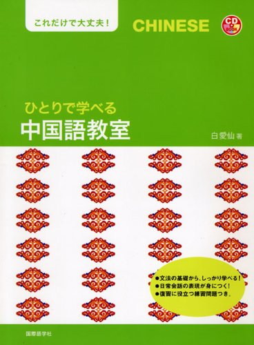 ひとりで学べる中国語教室 (CDブック)の詳細を見る