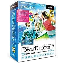 サイバーリンク PowerDirector 17 Ultra 乗換え・アップグレード版