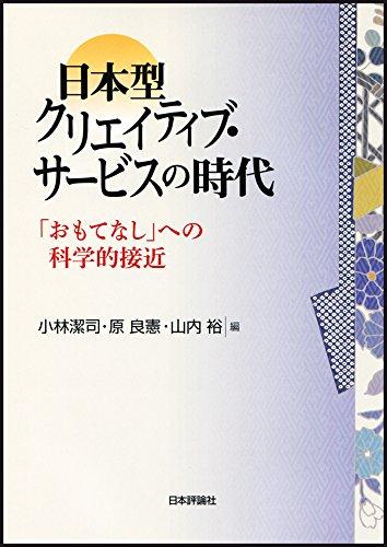 日本型クリエイティブ・サービスの時代  「おもてなし」への科学的接近